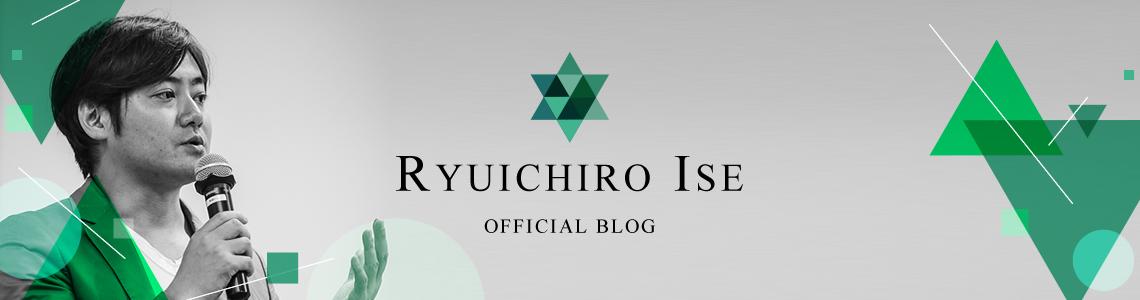 伊勢 隆一郎 - 公式ブログ
